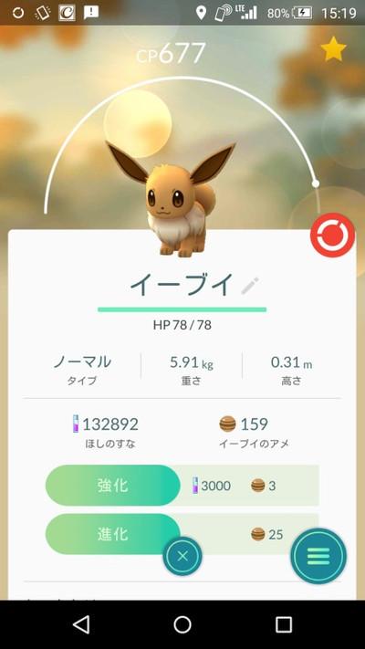 Screenshot_20160808151949