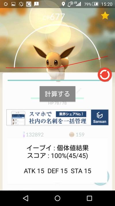 Screenshot_20160808152047