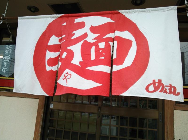 ラーメンめん丸 八千代台店 味噌ラーメン640円 午後3時に食す ...